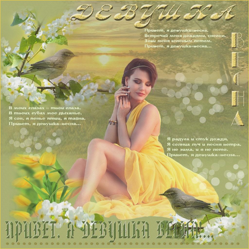 Портрет красавицы Весны