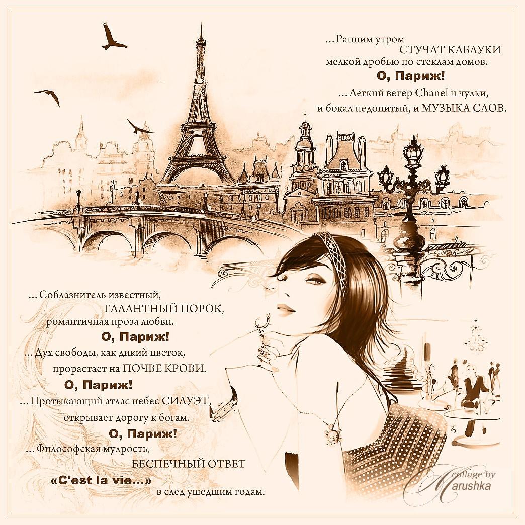 О, Paris