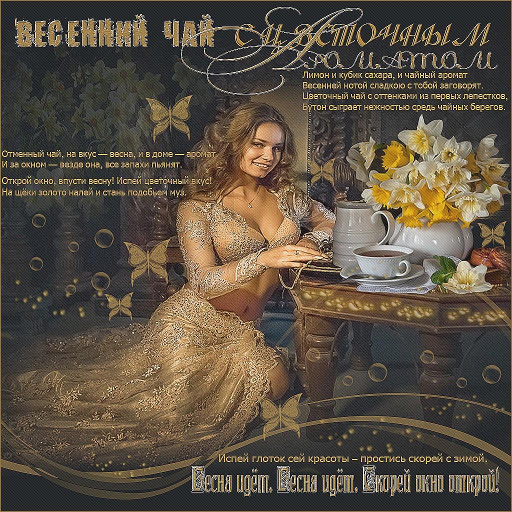 парфюм с ароматом чая