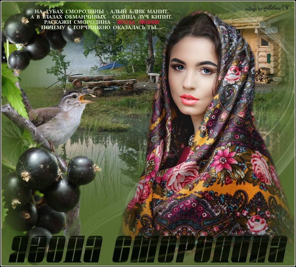 Ягода Смородина