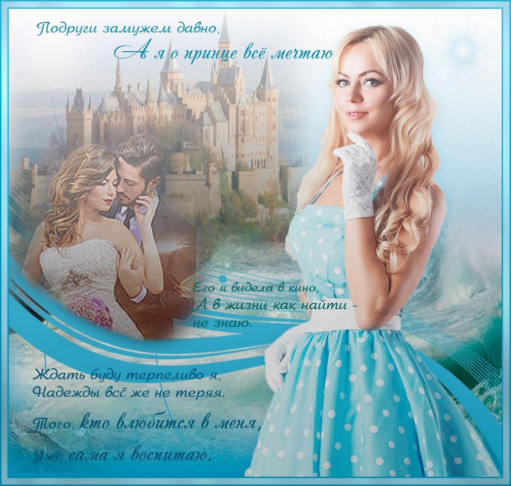 А я о принце все мечтаю...