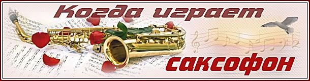 саксофон 1