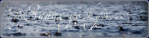 Запах Дождя 1