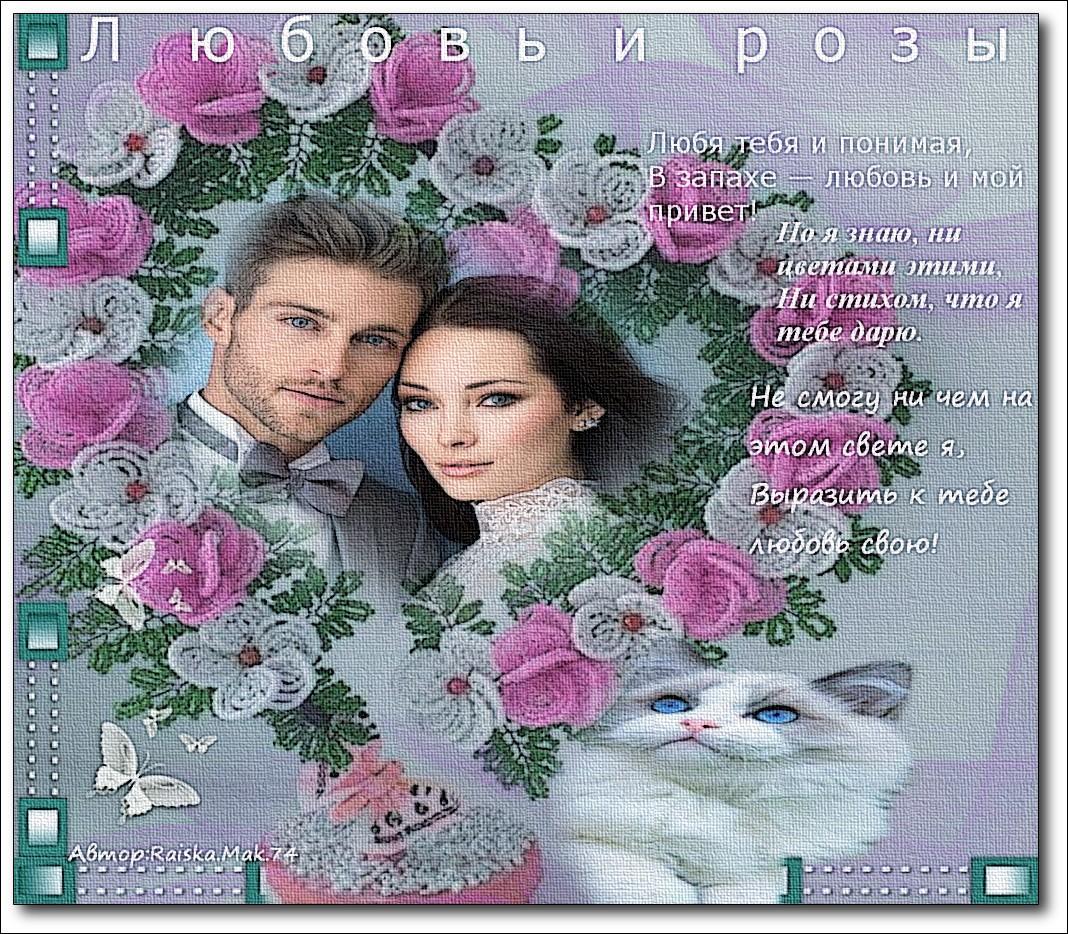 Любовь и розовые розы