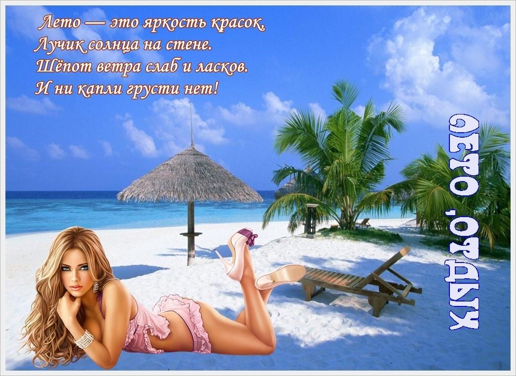 Просто лето — это лето. Это отдых и мечта.
