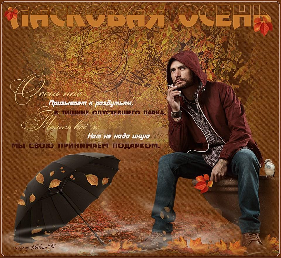 Ласковая Осень1