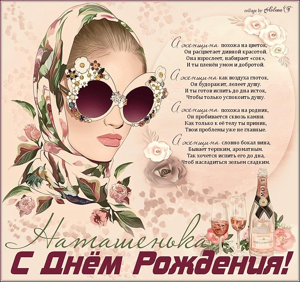 natashenka1