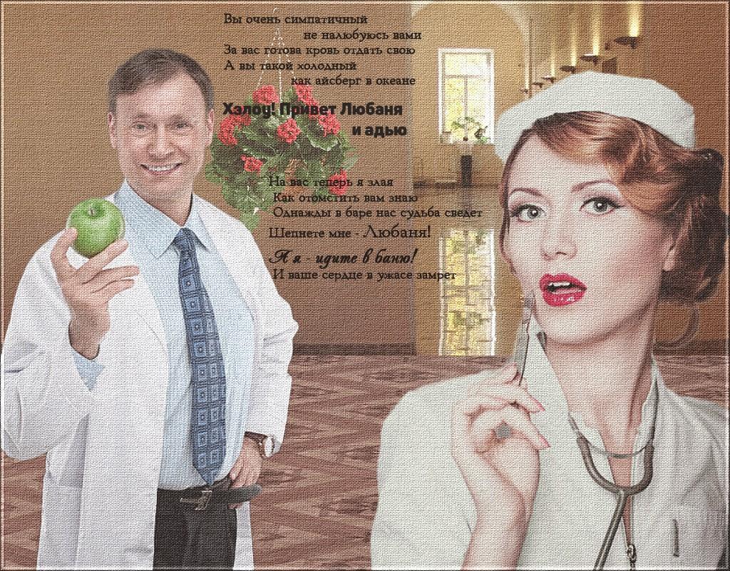 Медсестра Любаня