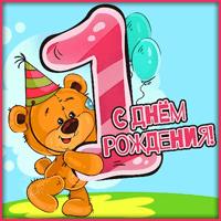 открытка с днем рождения 1 годик