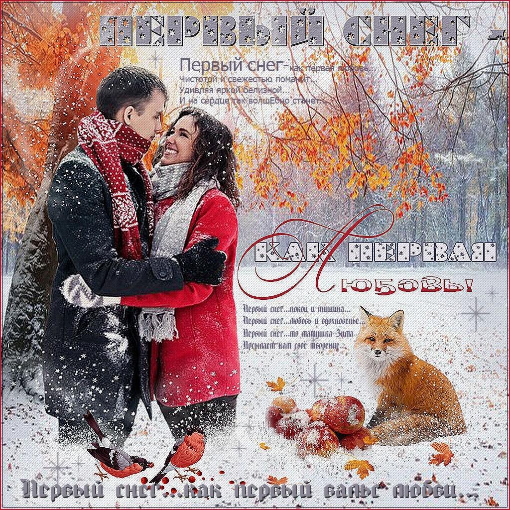 Первый снег — как первая любовь