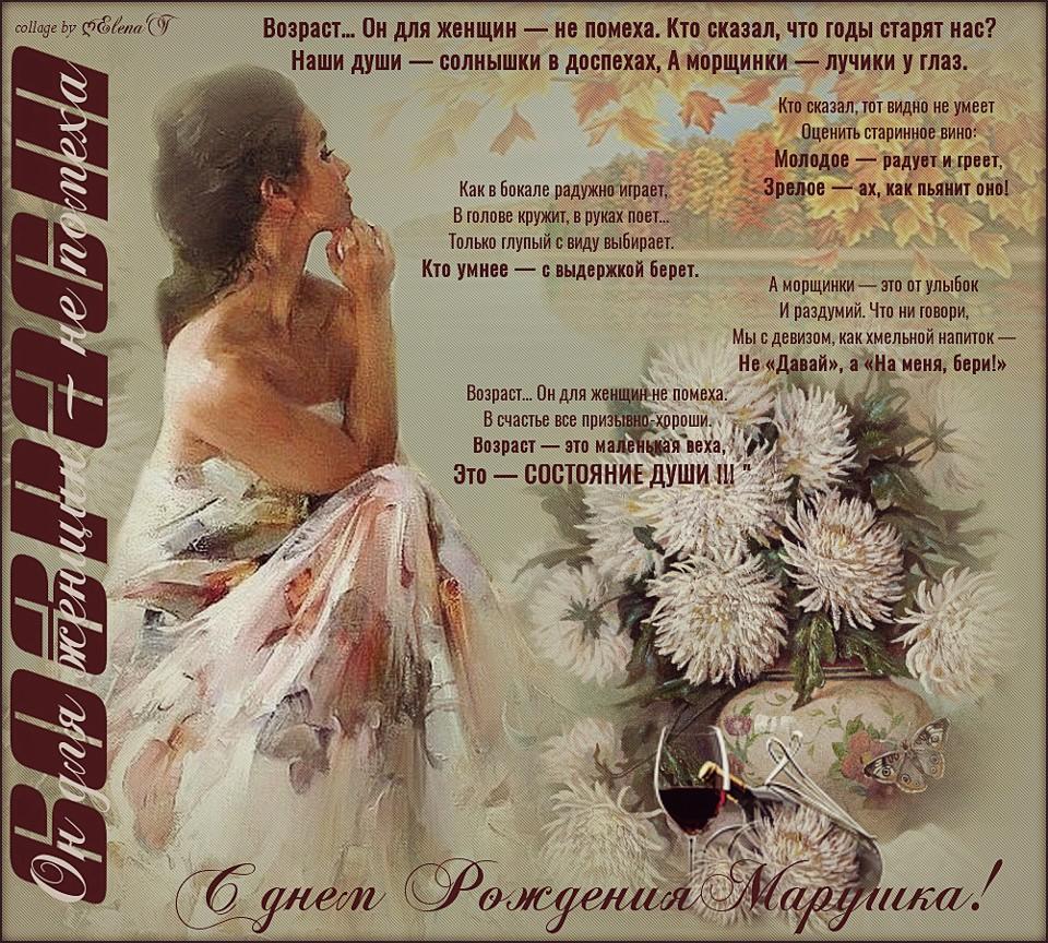 marushka1