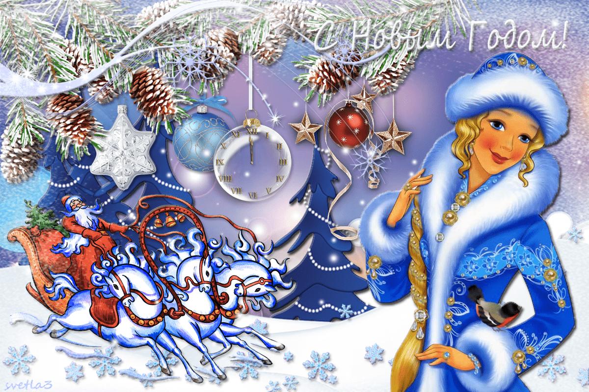 Поздравляем с Новым годом наших милых сайтовчан!