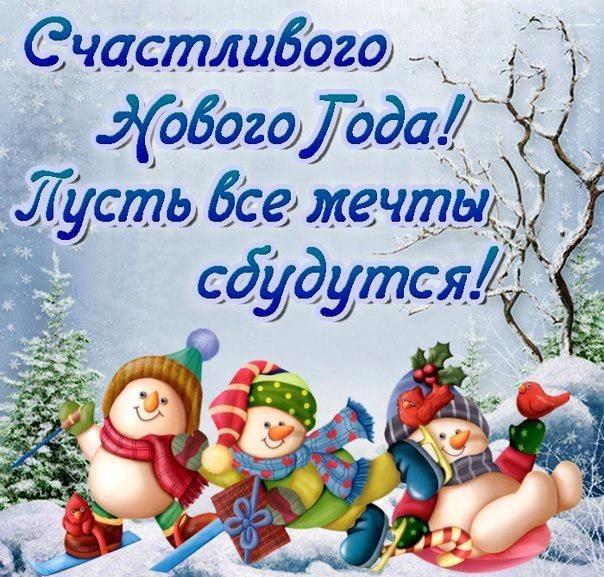 Счастливого празднования Нового Года!