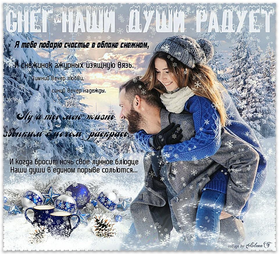Снег-наши души радует...