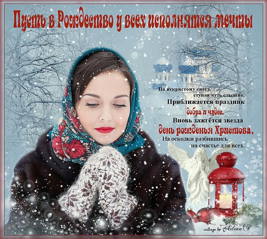 Пусть в Рождество у всех исполнятся мечты...