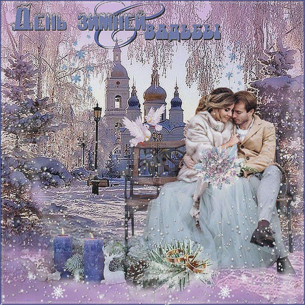 den zimnej svadby2