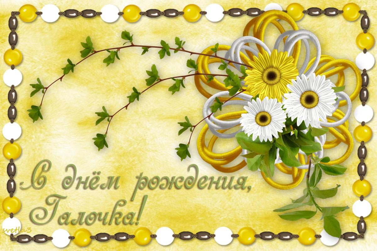 С днём рождения Галочка