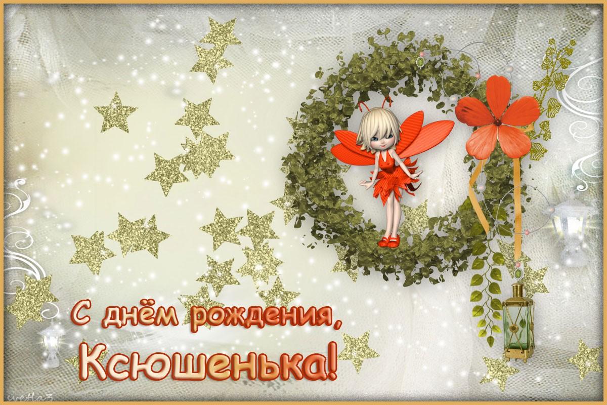 С днём рождения Ксюшенька