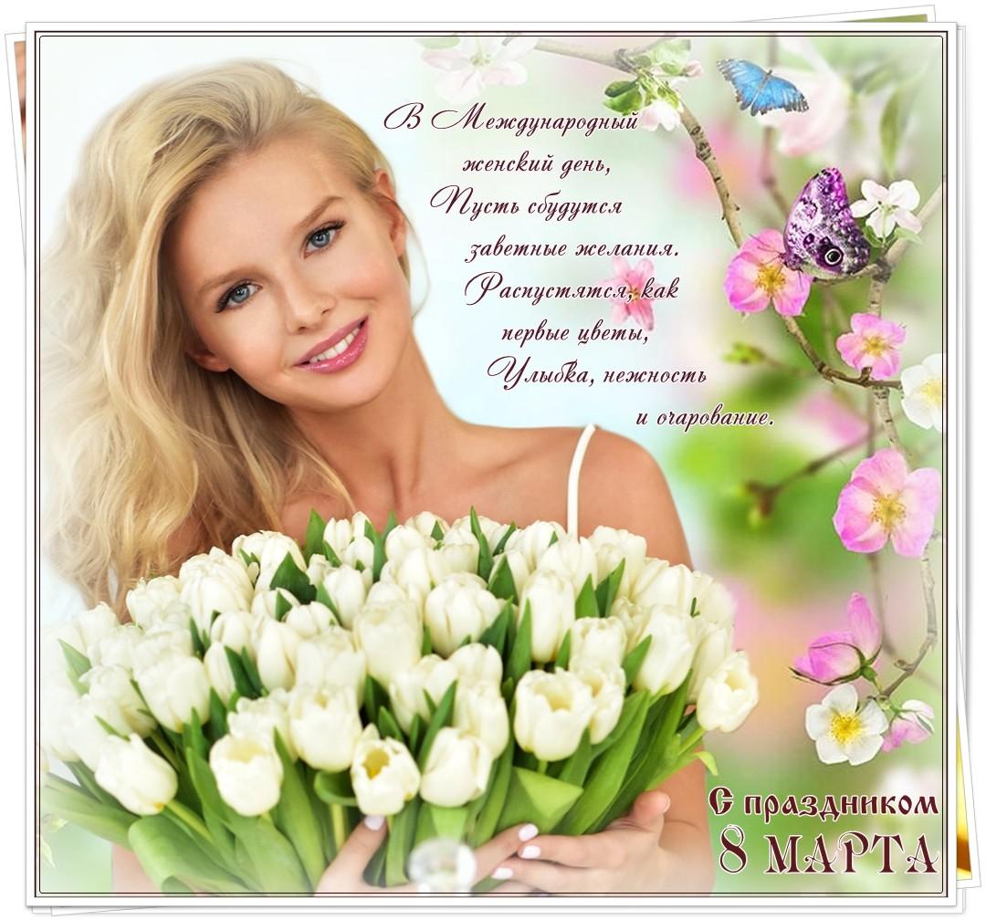 Милые женщины, с праздником! Счастья вам и любви!