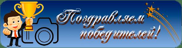 БАННЕР ДЛЯ ФОТО КОНКУРСА