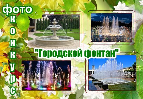 конкурс фонтан