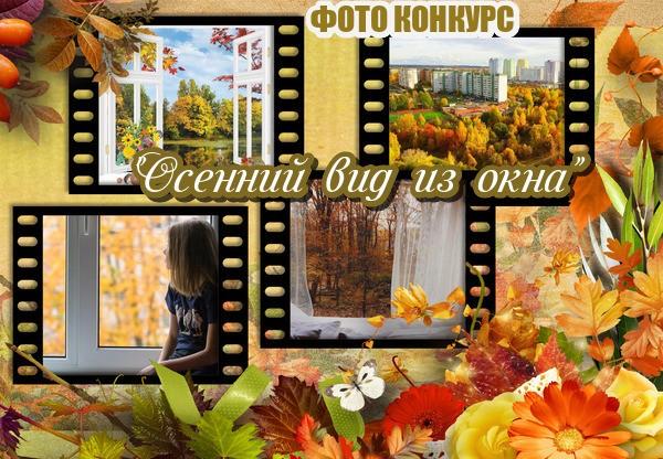 Новый фото конкурс «Осенний вид из окна»