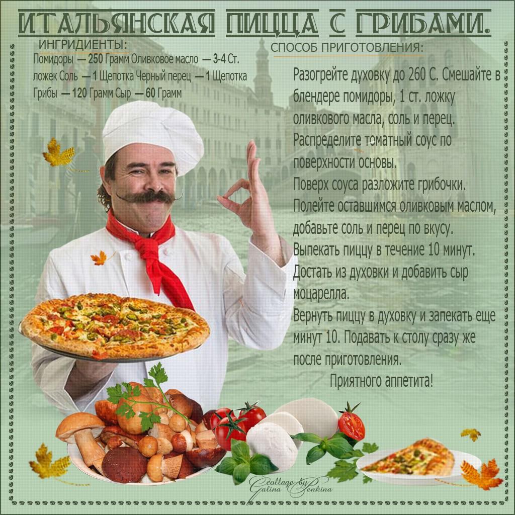 рецепт пицы