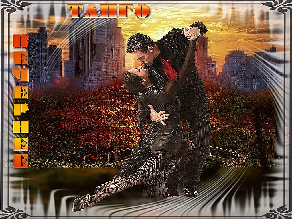 коллаж танго